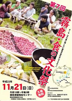 kirishimasixyokunobunnkasai1.jpg
