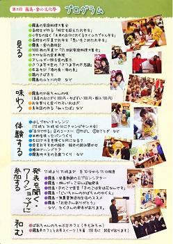 kirishimasixyokunobunnkasai2.jpg