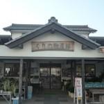 くりの物産館