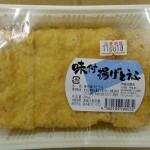 味付け揚げ豆腐 1パック137円