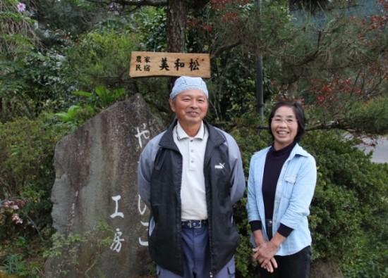 農家民宿 美和松(びわまつ)