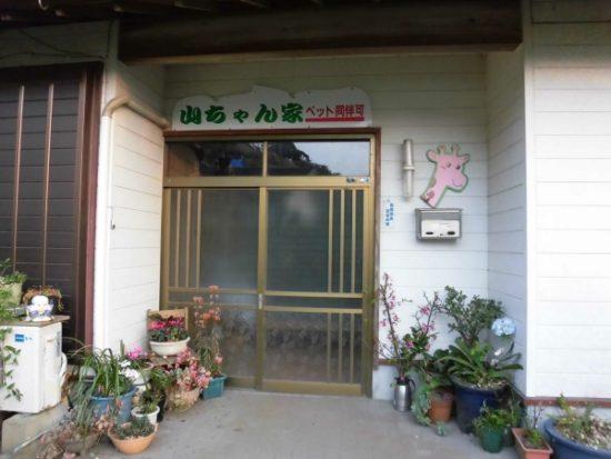 山ちゃん家