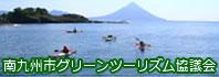 南九州市グリーン・ツーリズム協議会 農家民泊受入家庭50軒! 教育旅行や子ども農村漁村交流プロジェクトの受入地域。 ~地域のひかり~を届けます。