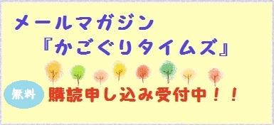 かごぐりタイムズ 無料購読受付中♪